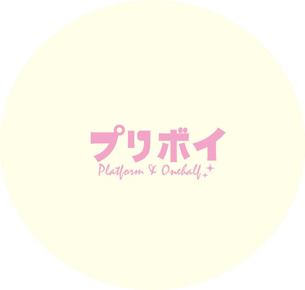 『プラットフォーム presented by プリボイ』