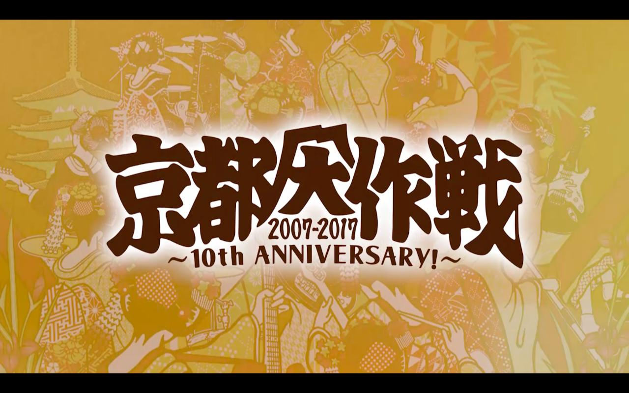 Blu-ray & DVD『京都大作戦2007-2017 10th ANNIVERSARY! 〜心ゆくまでご覧な祭〜』オフィシャル・トレーラー画像