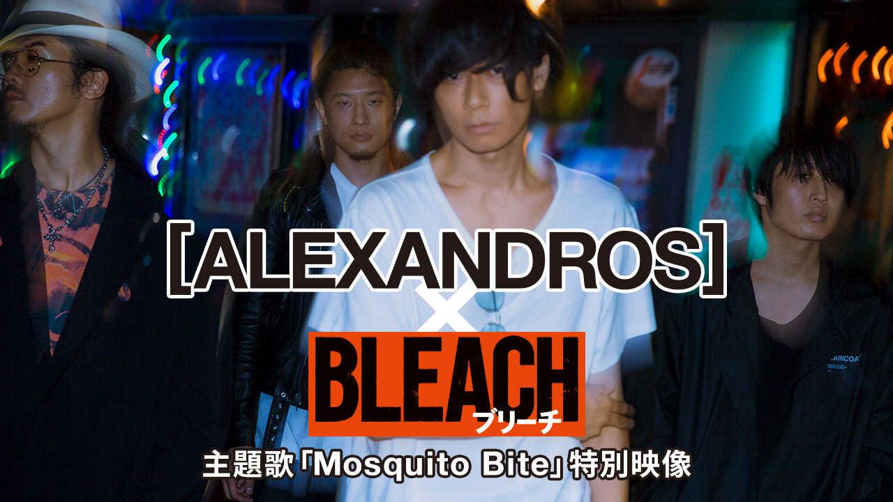 [ALEXANDROS]×『BLEACH』 コラボ告知画像