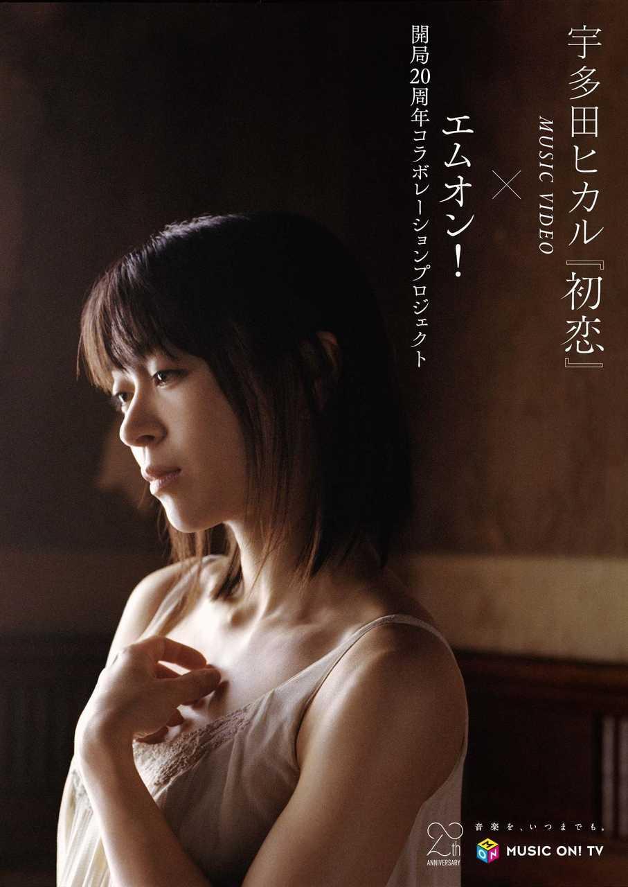 『M-ON! 20th Anniversary×宇多田ヒカル『初恋』MUSIC VIDEO DOCUMENT』告知ポスター縦画像
