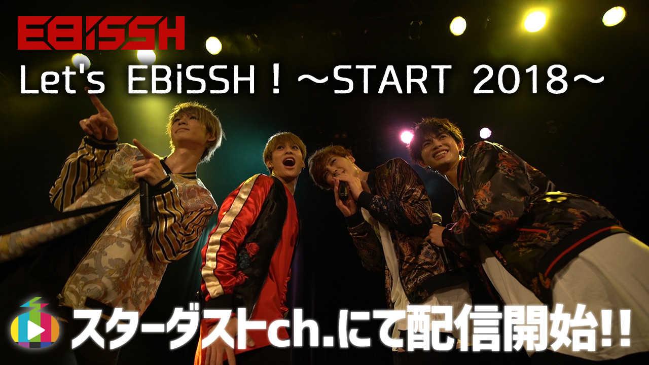 スタダch『Let's EBiSSH!~START 2018~』バナー