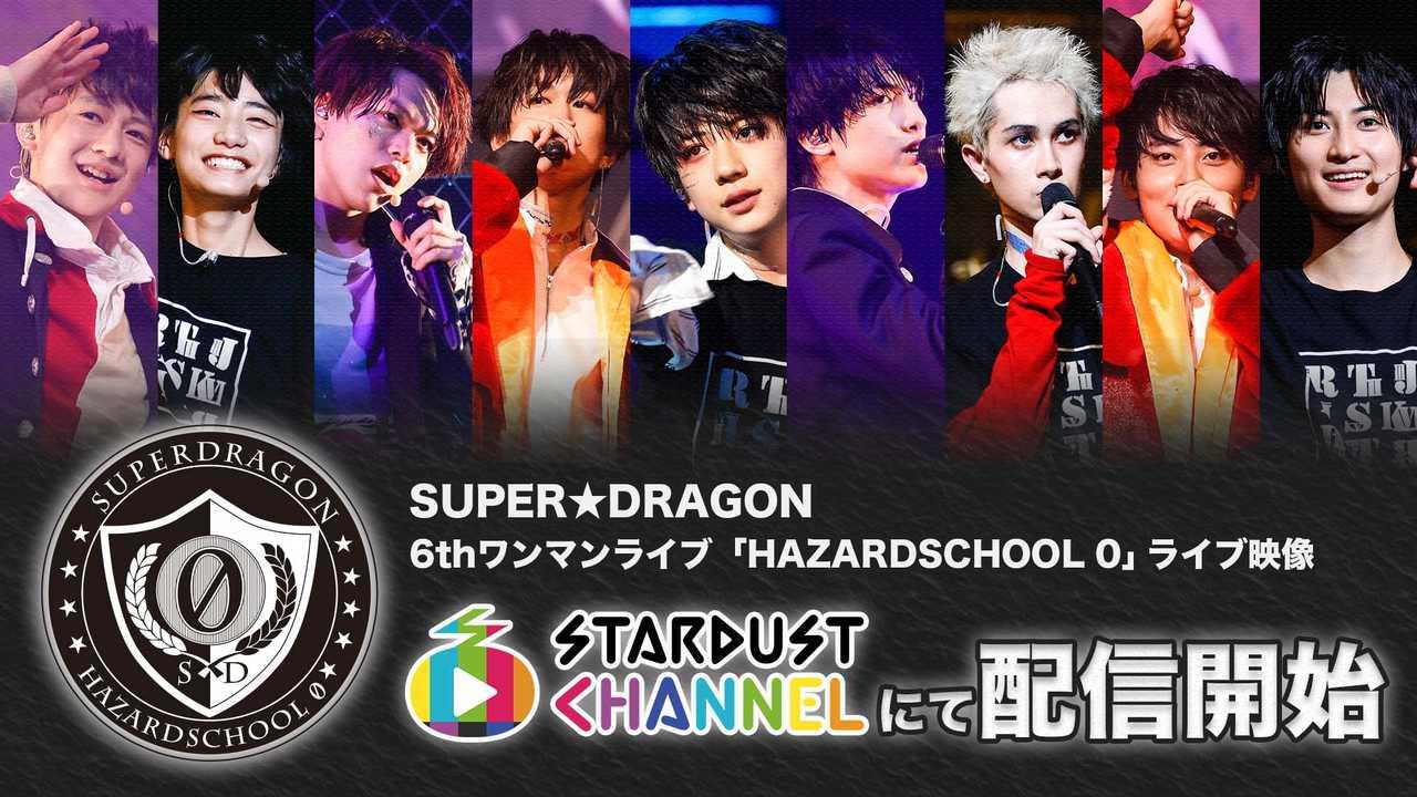 スターダストチャンネル『SUPER★DRAGON 6th ONEMAN LIVE TOUR『HAZARDSCHOOL 0』
