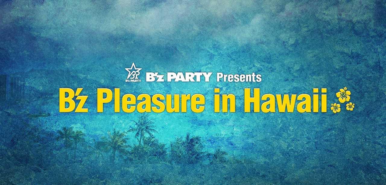 『B'z PARTY Presents B'z Pleasure in Hawaii』ライブ・ビューイング