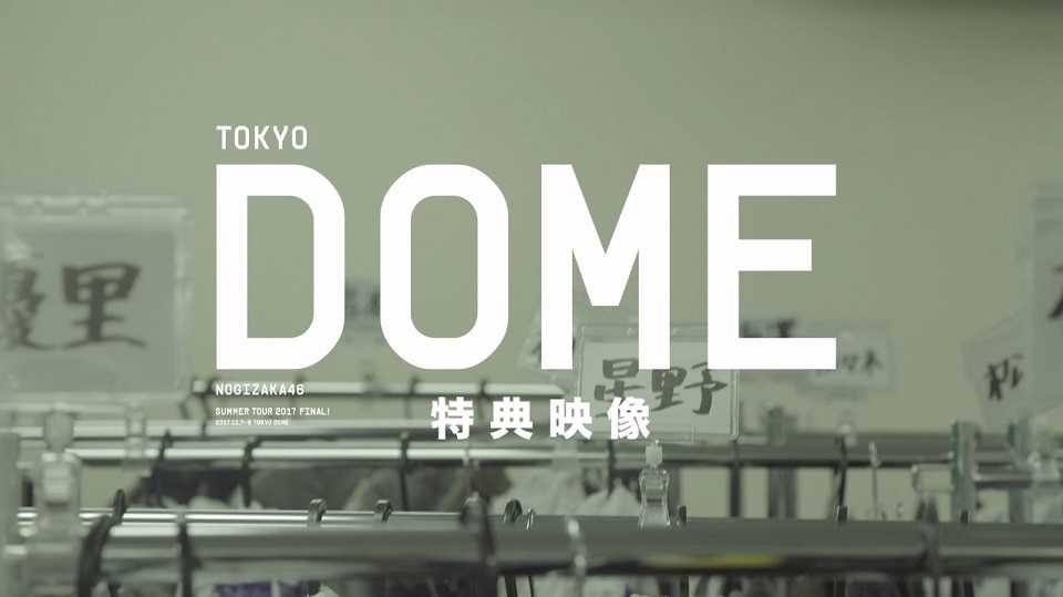 """""""Making of Live in 東京ドーム"""" 予告編"""