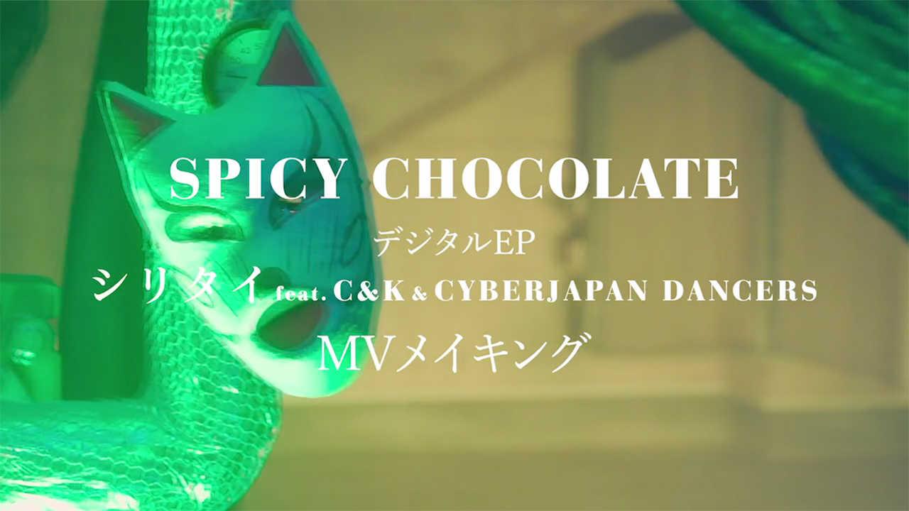 「シリタイ feat. C&K & CYBERJAPAN DANCERS」MVメイキング