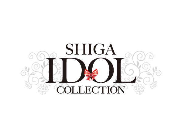 関西屈指のアイドルイベント!SHIGA IDOL COLLECTION、11月11日(日)に開催決定!!