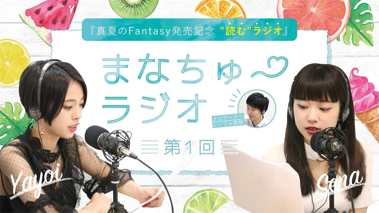 【紙面ラジオ】さんみゅ~の「真夏のFantasy」発売記念、読むラジオ『まなちゅ~ラジオ』vol.1