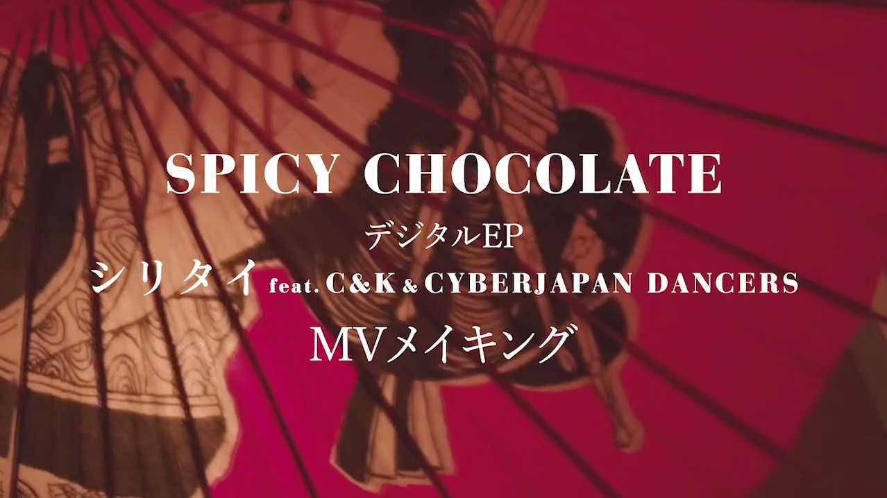 「シリタイ feat. C&K & CYBERJAPAN DANCERS」GYAO!限定オリジナルメイキング映像