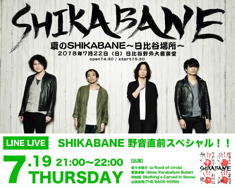 SHIKABANE、「夏のSHIKABANE~日比谷場所~」開催直前スペシャル!LINE LIVE生配信決定!