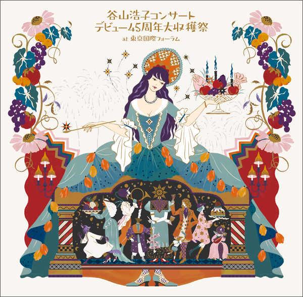 アルバム『谷山浩子コンサート ~デビュー45周年大収穫祭~』 (okmusic UP's)