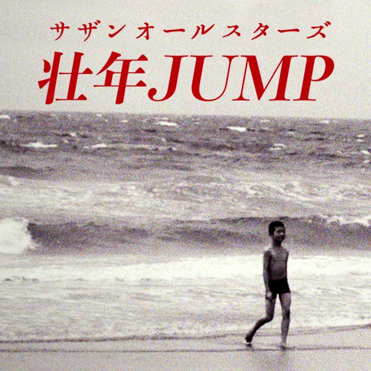 配信楽曲「壮年JUMP」