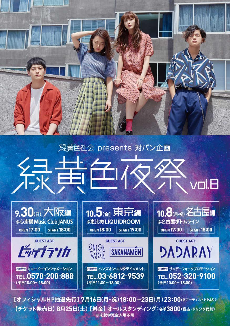 対バン企画ライブ『「緑黄色夜祭」vol.8』