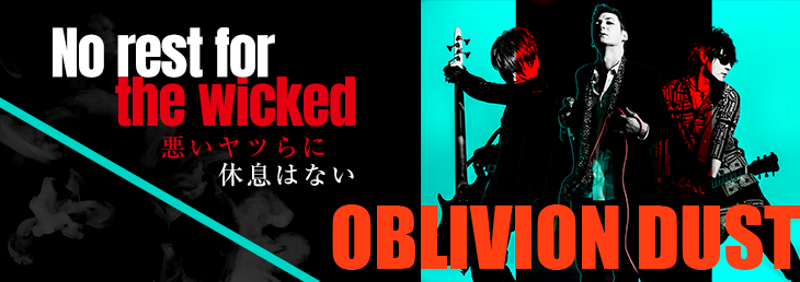 OBLIVION DUST連載『No rest for the wicked ~悪いヤツらに休息はない~』