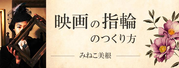 """『みねこ美根の""""映画の指輪のつくり方""""』"""