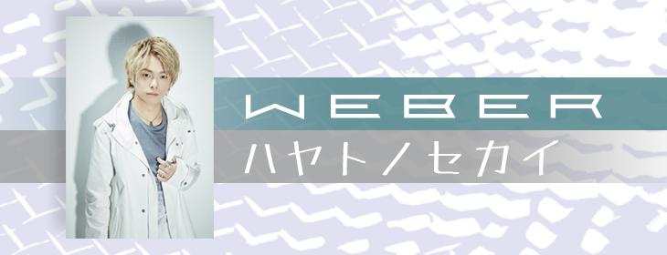WEBER Hayato『ハヤトノセカイ』