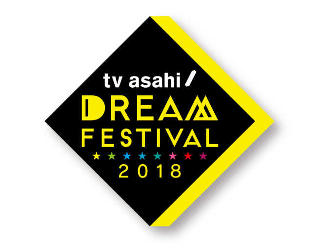 『テレビ朝日ドリームフェスティバル2018』