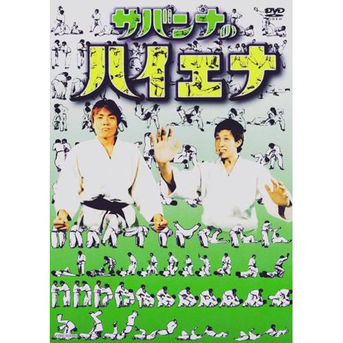 『サバンナのハイエナ』[DVD](R and C Ltd.)/出演:サバンナ