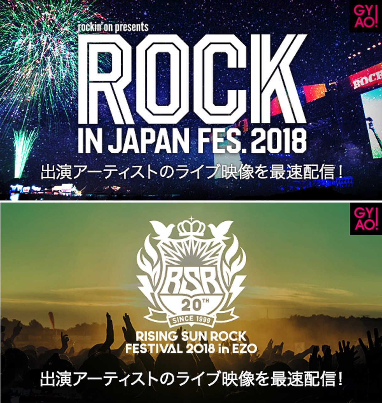 『ROCK IN JAPAN FESTIVAL 2018』&『RISING SUN ROCK FESTIVAL 2018 in EZO』