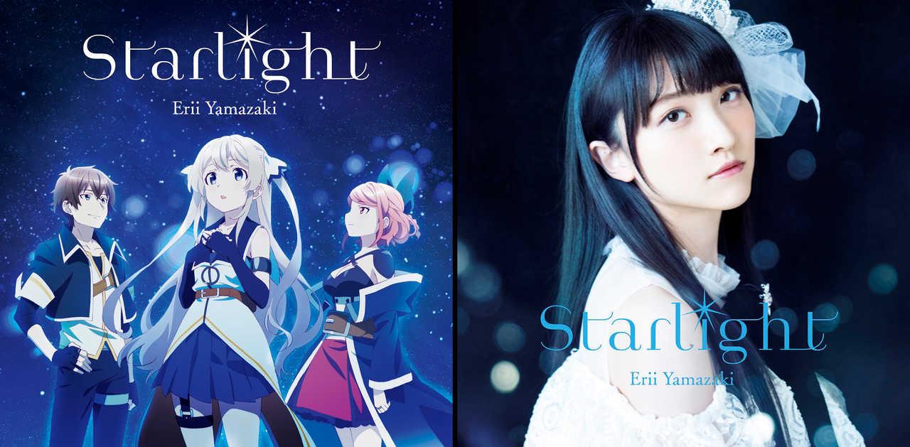 シングル「Starlight」ジャケット写真 (c) 田尾典丈・小学館/「七星のスバル」製作委員会