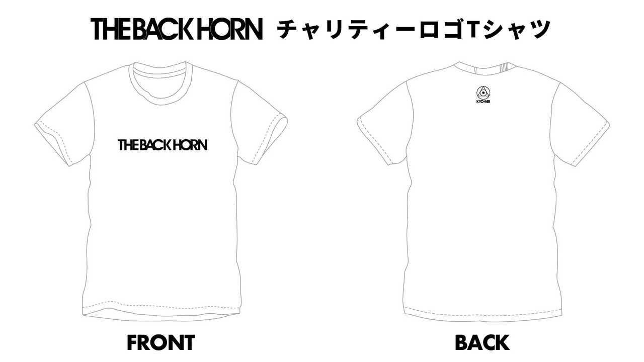 THE BACK HORN チャリティーロゴTシャツ画像
