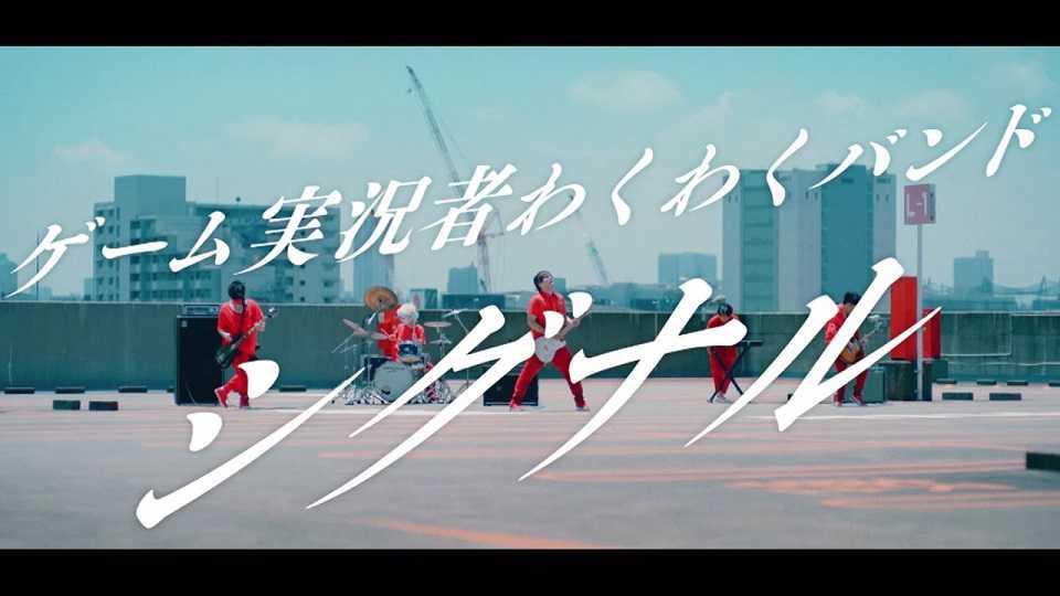 「シグナル」MV