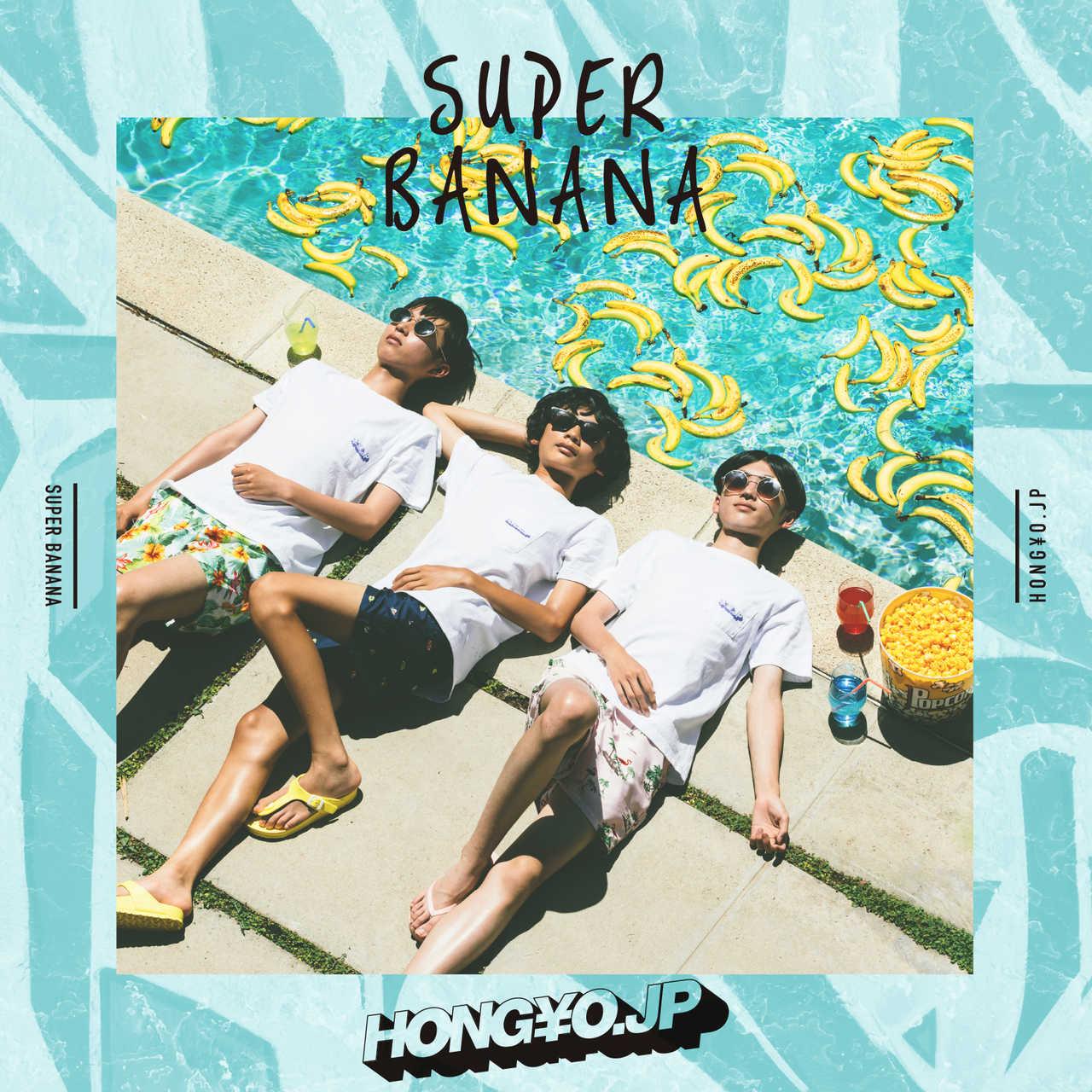 配信シングル「SUPER BANANA」