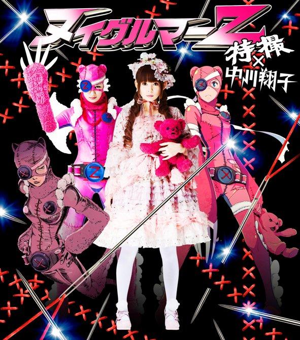 シングル「ヌイグルマーZ」/特撮×中川翔子 キャラクターデザイン:鶴巻和哉・コヤマシゲト 2013ヌイグルマーZ / フィルム・パートナーズ