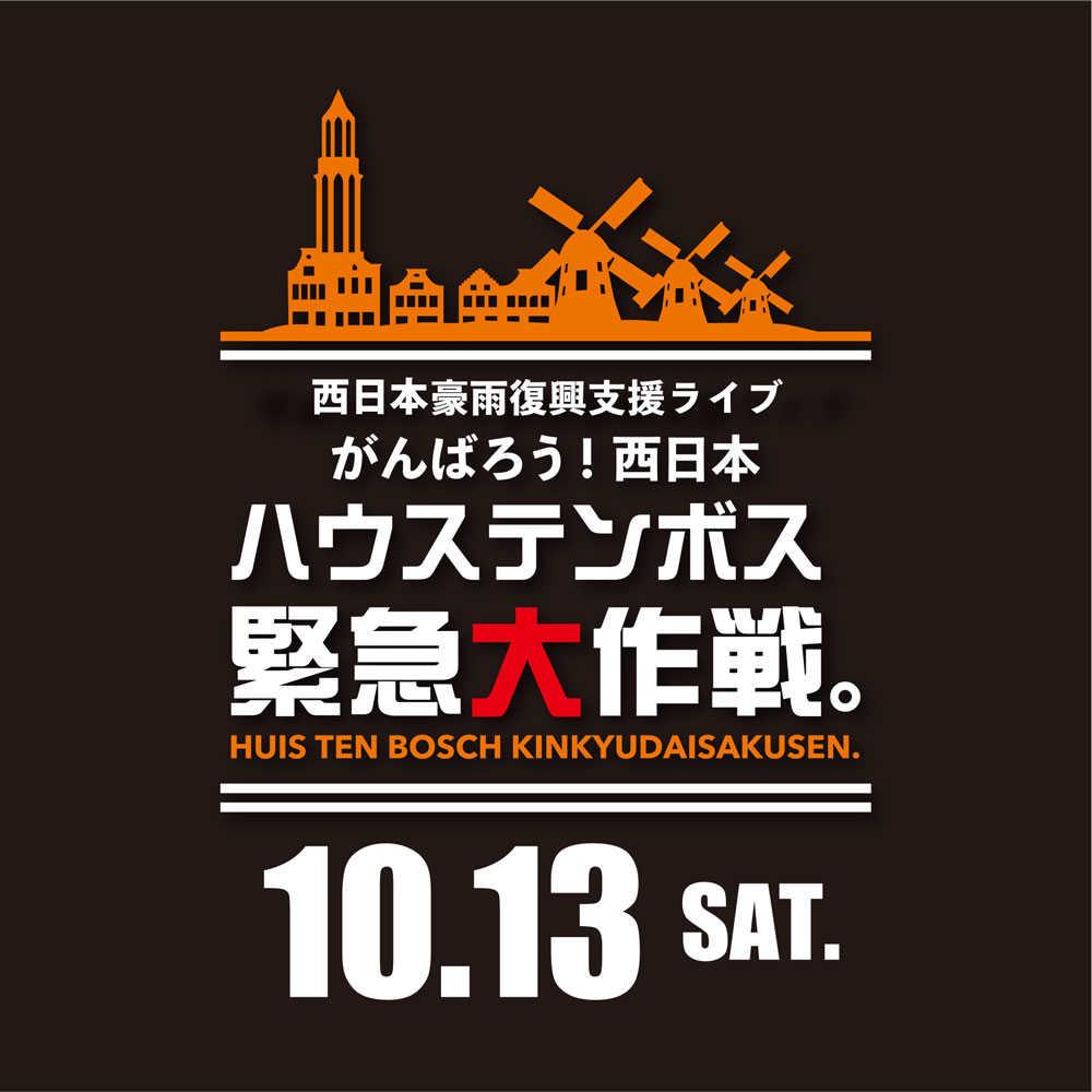 『西日本豪雨復興支援ライブ がんばろう!西日本 ハウステンボス緊急大作戦。』イベントロゴ