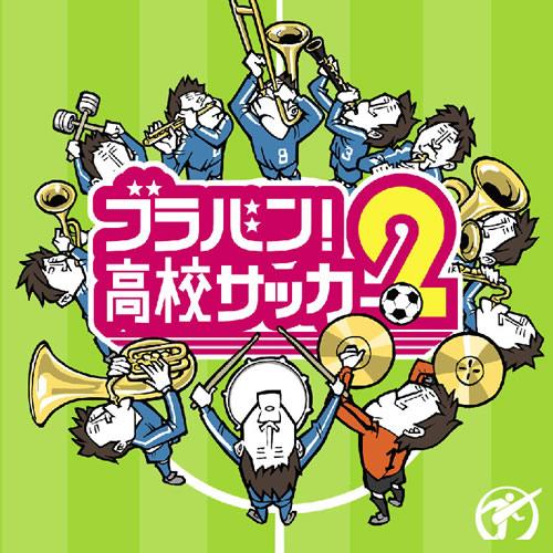 サッカー応援CDの決定盤『ブラバン!高校サッカー2』