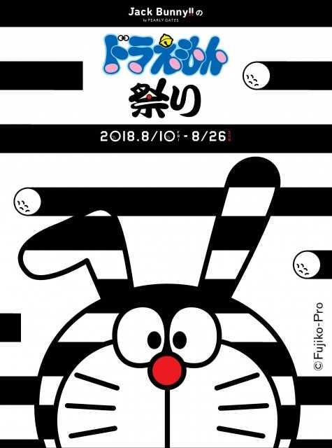 ドラえもん×Jack Bunny!! by PEARLY GATES コラボビジュアル