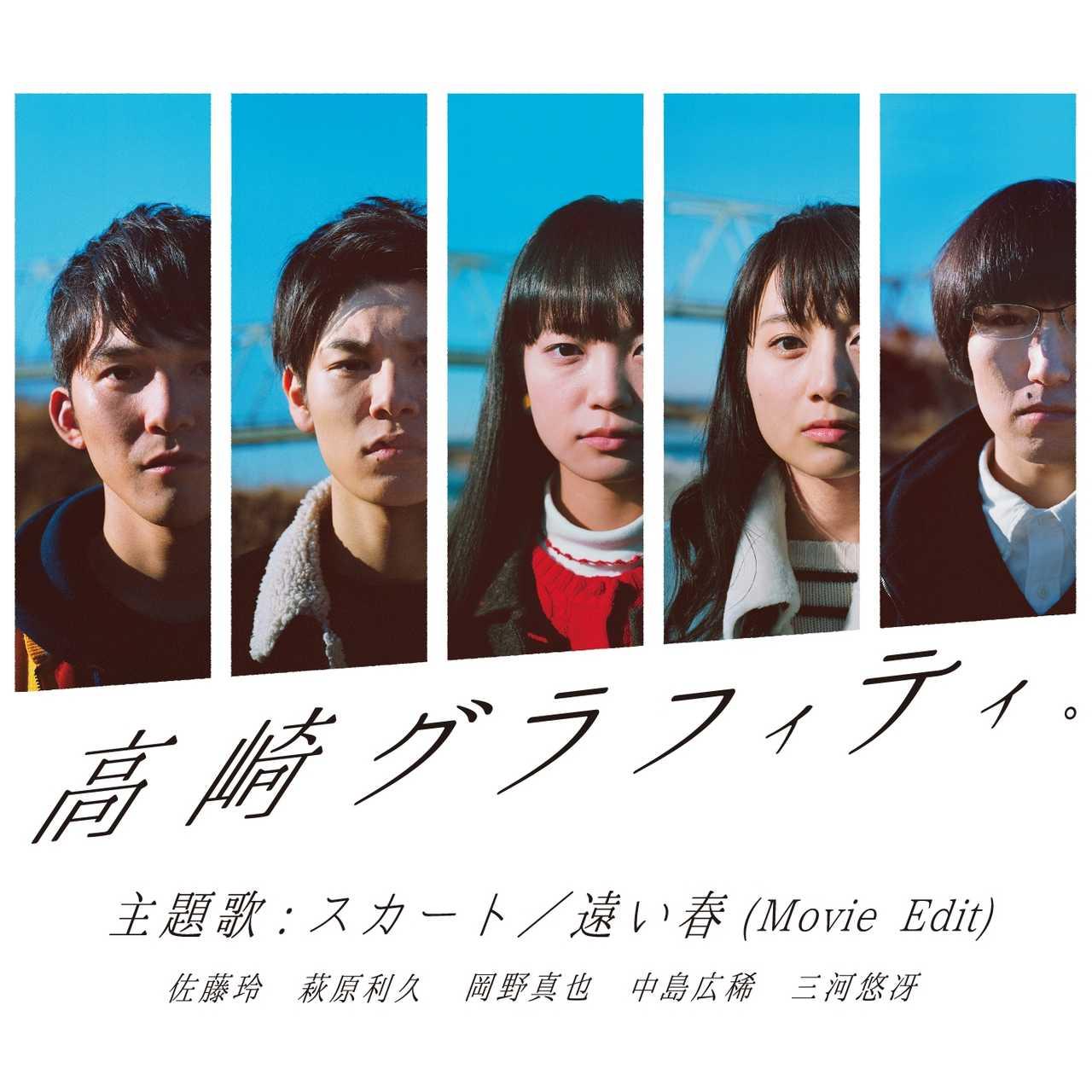 映画『高崎グラフィティ。』主題歌 告知画像
