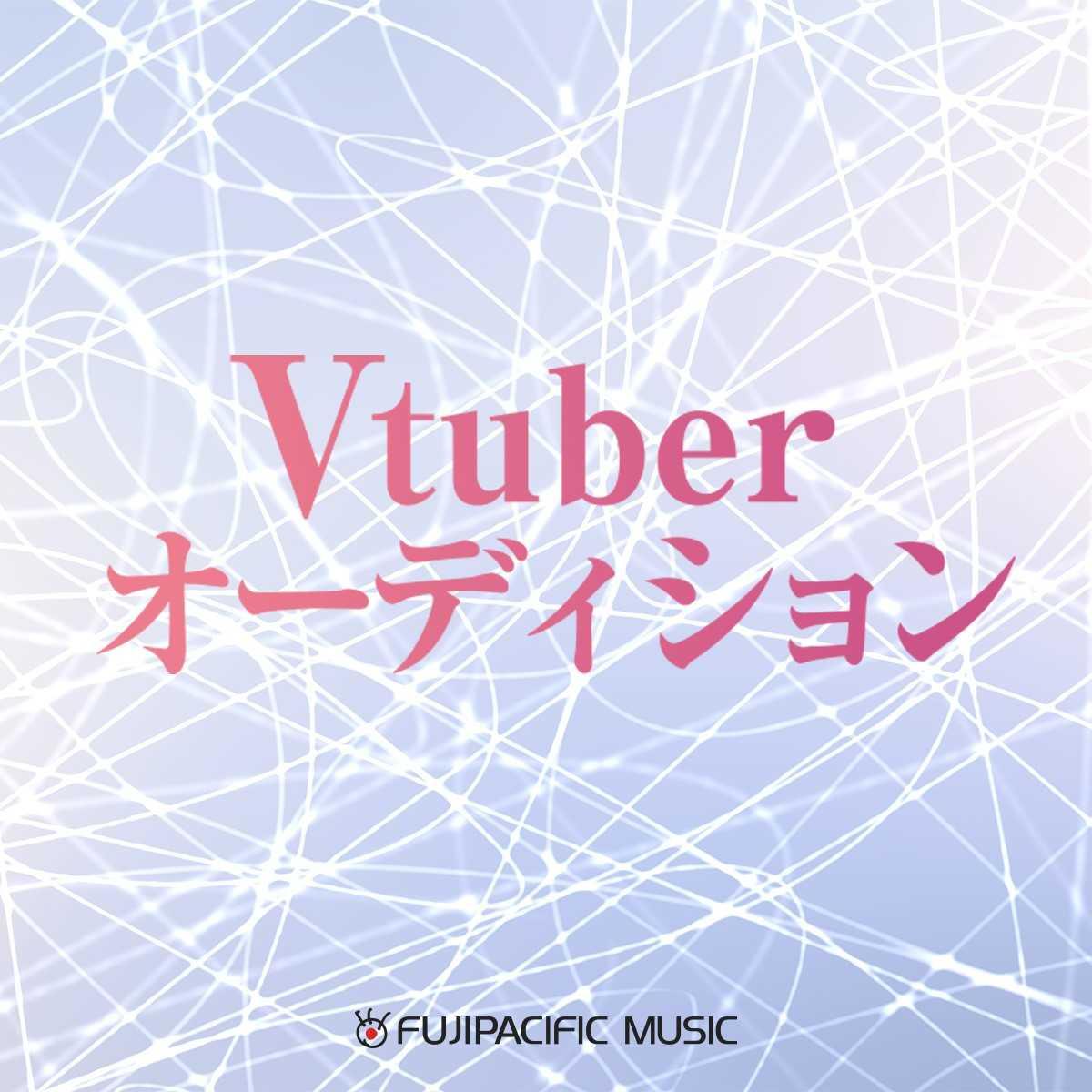 『VTuberオーディション』