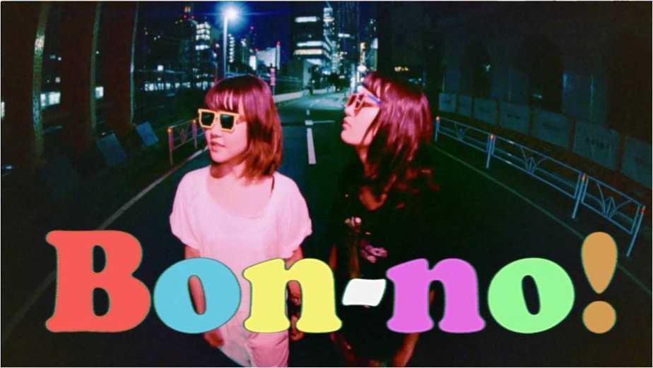 「Bon-no!」MV