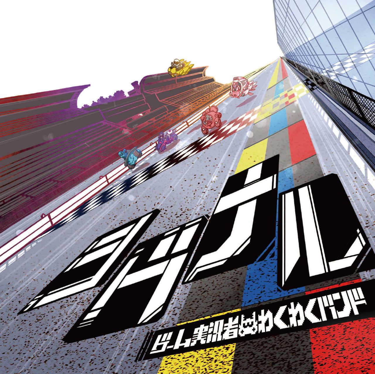 【インタビュー】ゲーム実況者わくわくバンドが新曲 ...