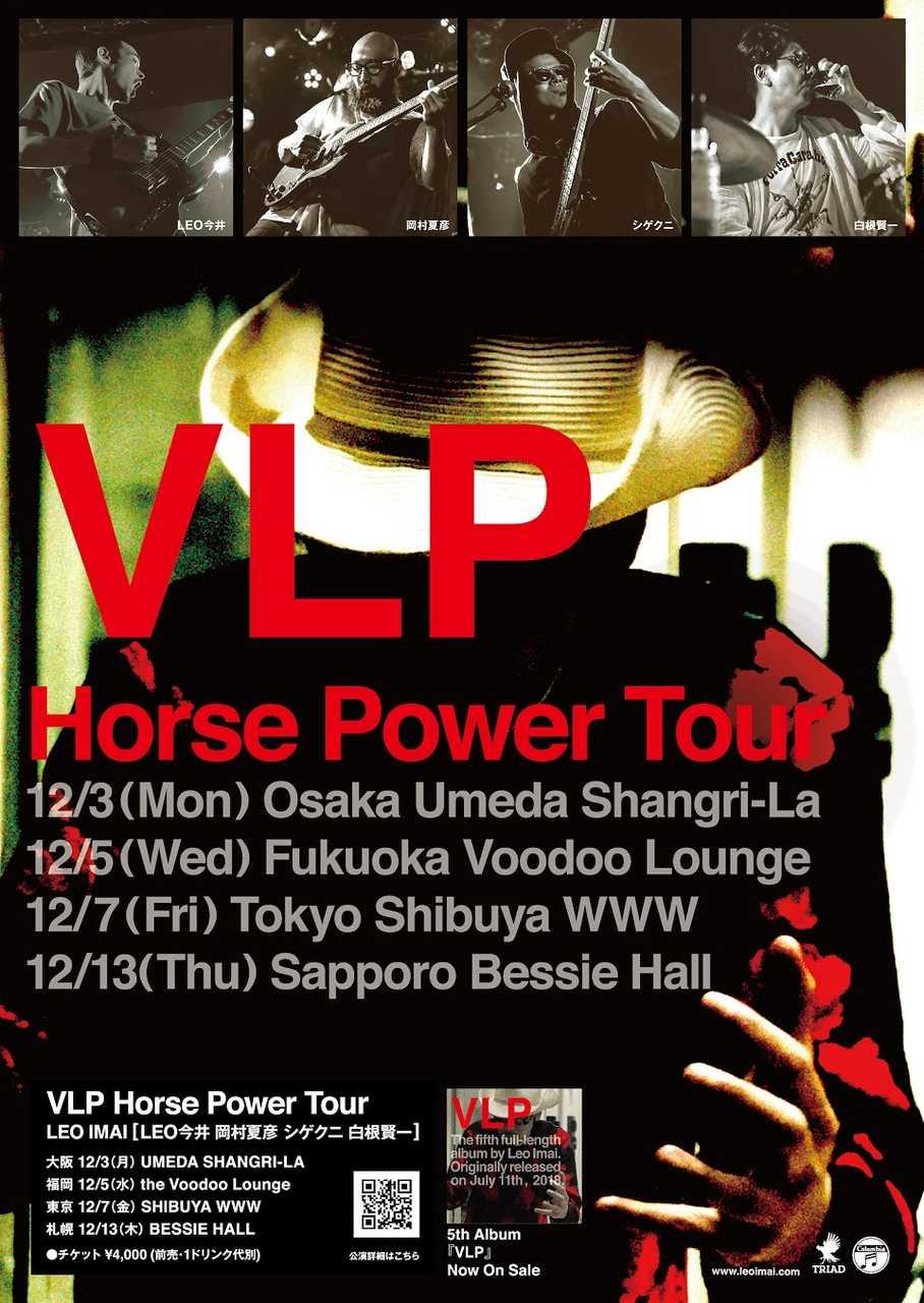 『VLP Horse Power Tour』フライヤー
