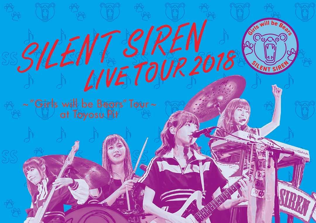 "Blu-ray & DVD『天下一品 presents SILENT SIREN LIVE TOUR 2018 ~""Girls will be Bears""TOUR~ @豊洲PIT』【初回限定盤】(Blu-ray+GOODS)"