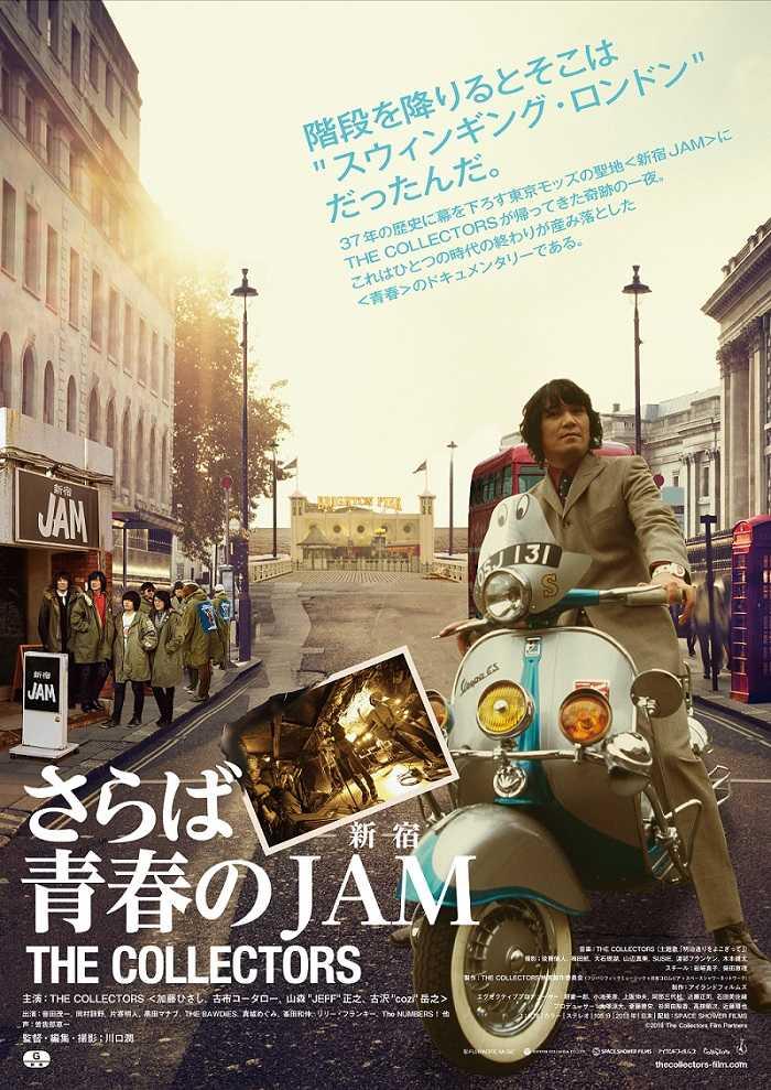 ドキュメンタリー映画『THE COLLECTORS~さらば青春の新宿JAM~』