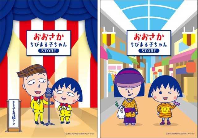 © さくらプロダクション / 日本アニメーション