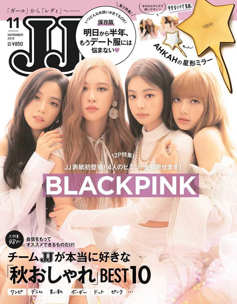 BLACKPINK、9月22日発売の「JJ」11月号の表紙に登場!