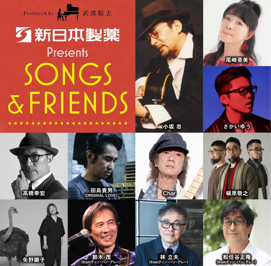 『新日本製薬 presents SONGS&FRIENDS』