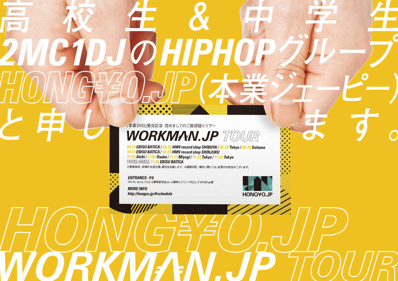 『WORKMAN.JP TOUR』告知画像