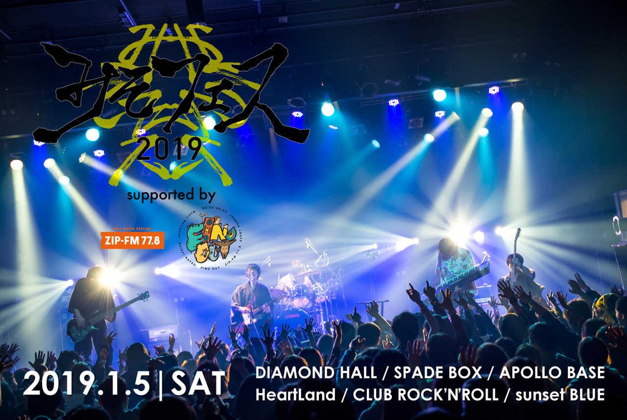 『みそフェス2019 supported by ZIP-FM FIND OUT』