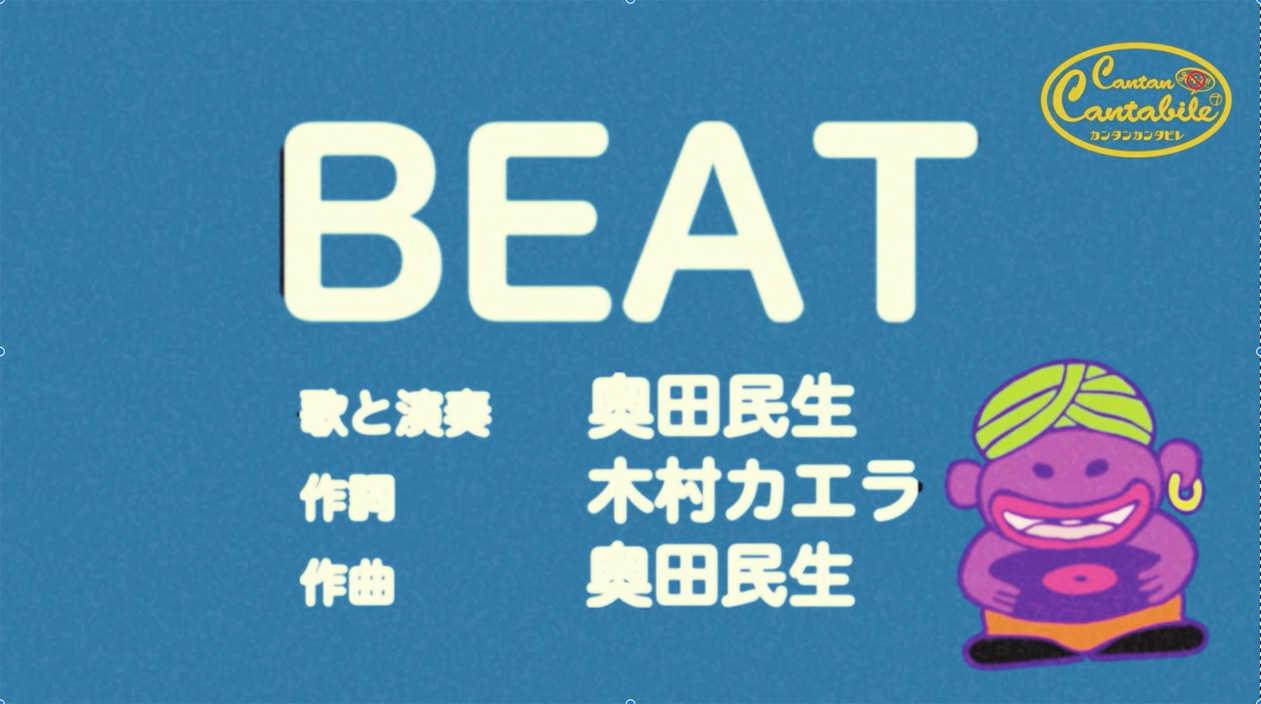 「BEAT」ミュージックビデオ