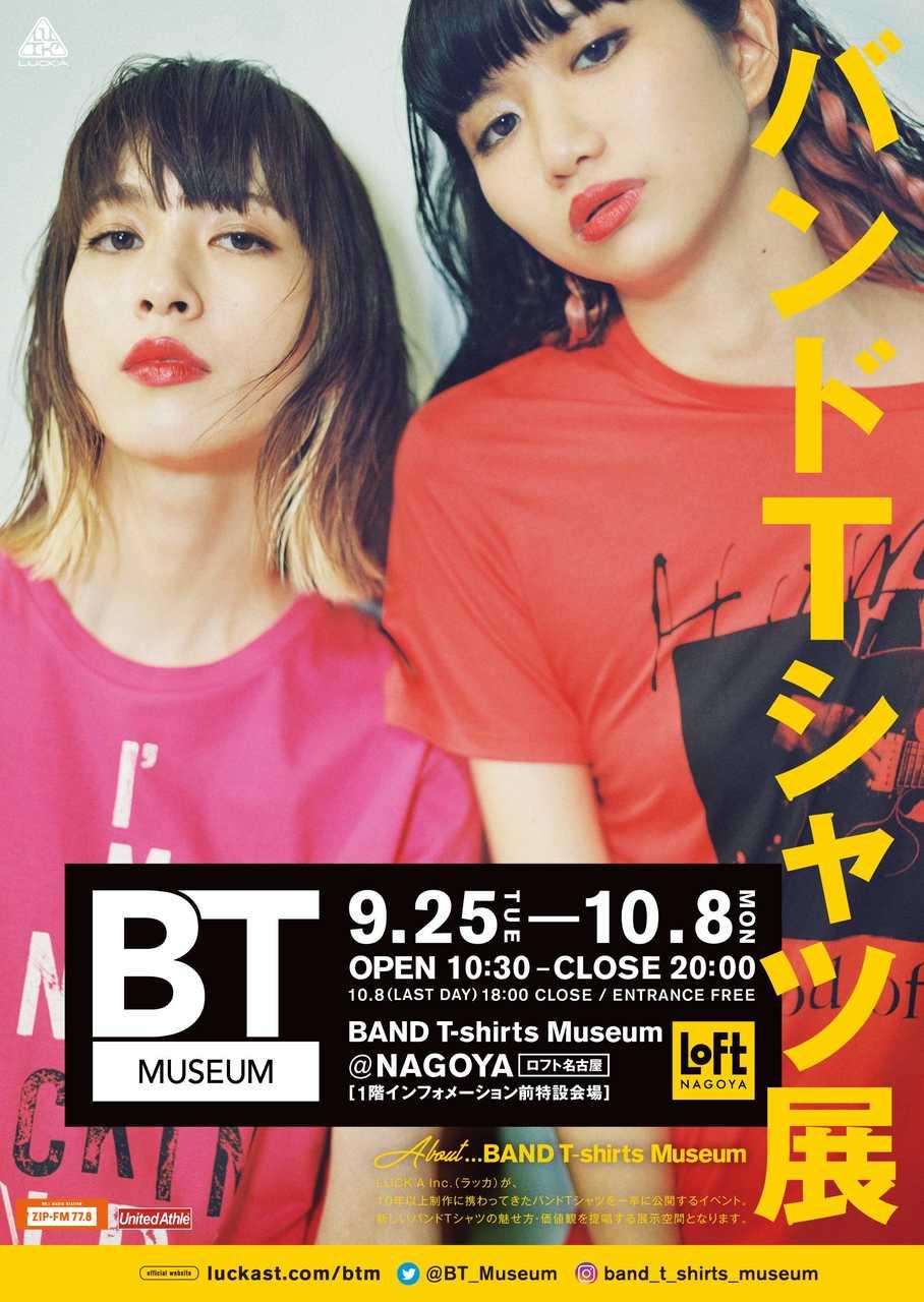 BAND T-shirts Museum @ NAGOYA メインビジュアル