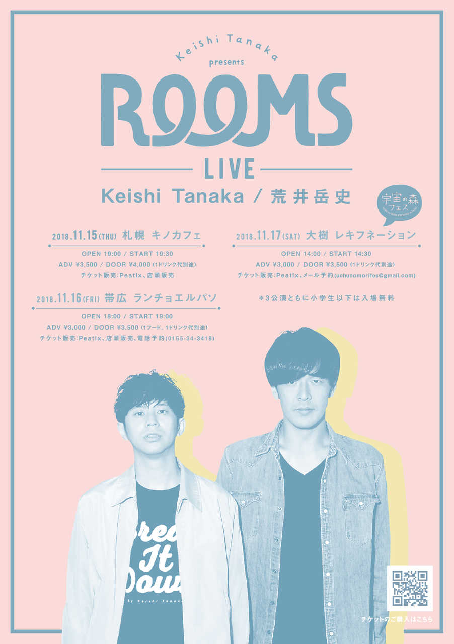 『Keishi Tanaka presents [ROOMS]』