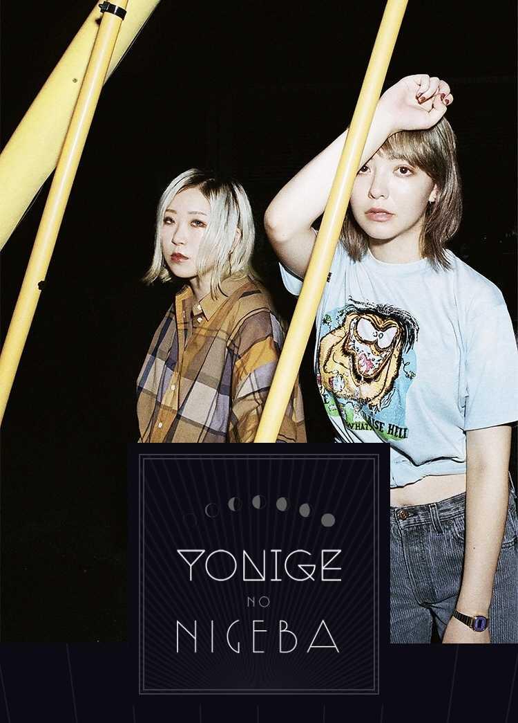 楽曲試聴サイト『YONIGE no NIGEBA』