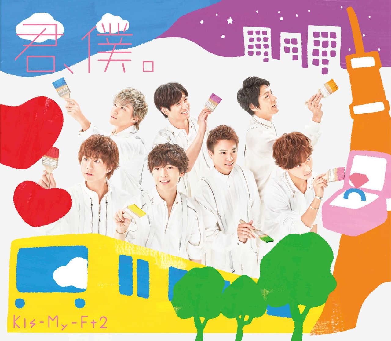 Kis-My-Ft2、キスマイ最新シングル「君、僕。」が本人出演のCMソングに決定!
