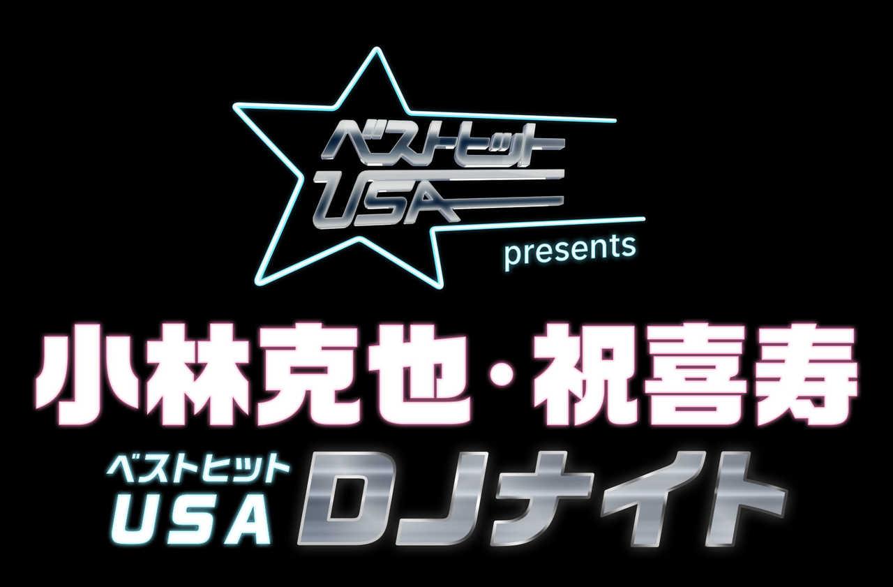 『小林克也・祝喜寿 ~ベストヒットUSA・DJナイト~』