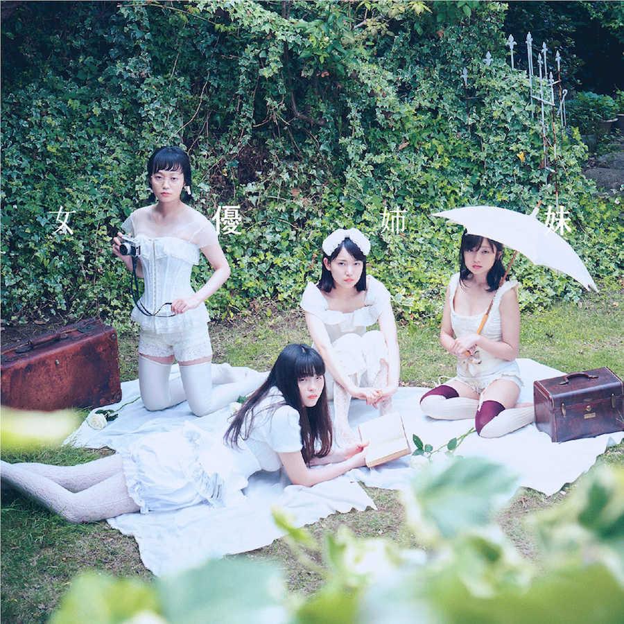 アルバム『女優姉妹』【通常盤】(CD)