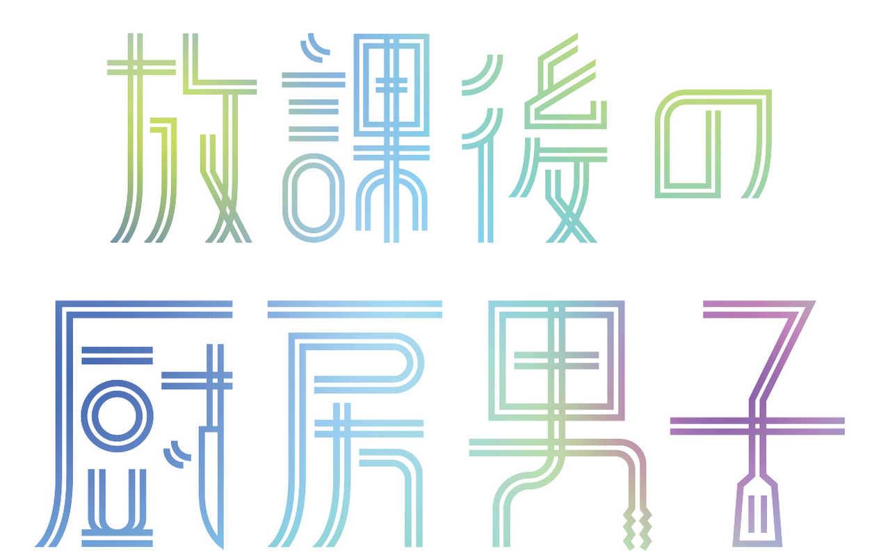 『放課後の厨房男子』ロゴ